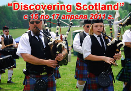 Discovering Scotland